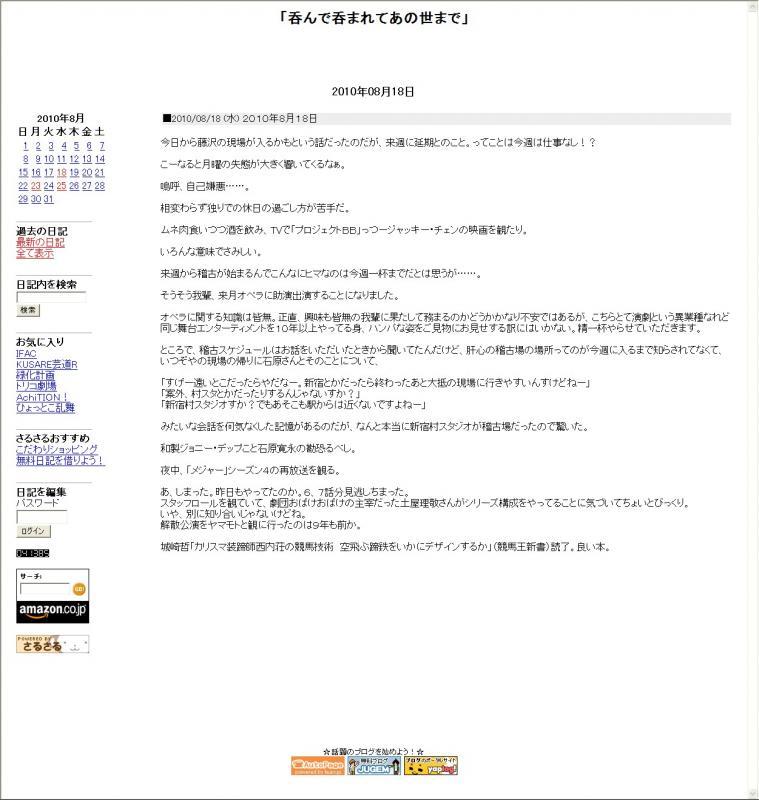 http://www2.diary.ne.jp/logdisp.cgi?user=173620log=20100818