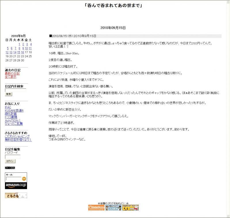 http://www2.diary.ne.jp/logdisp.cgi?user=173620log=20100915
