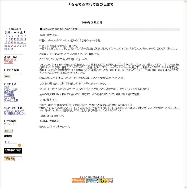 http://www2.diary.ne.jp/logdisp.cgi?user=173620log=20100827
