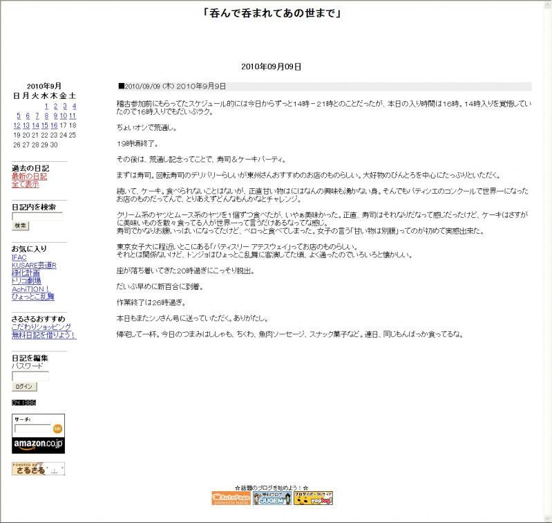 http://www2.diary.ne.jp/logdisp.cgi?user=173620log=20100909