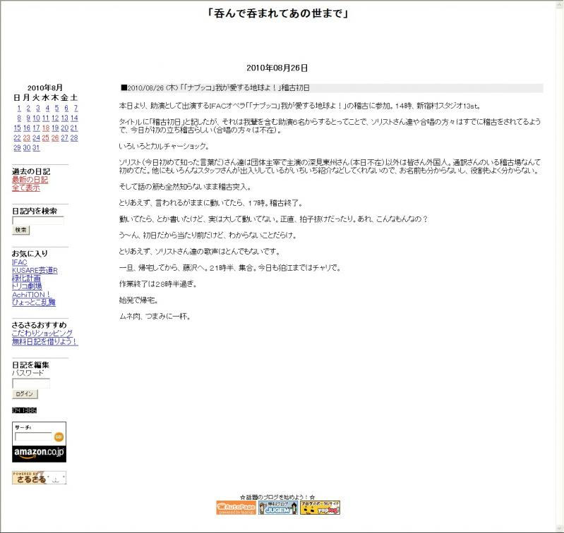 http://www2.diary.ne.jp/logdisp.cgi?user=173620log=20100826