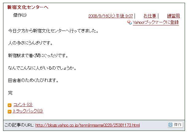 20080916 tennjinnsama0228  新宿文化センターへ