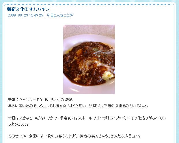 20090923 新宿文化センター搬入目撃