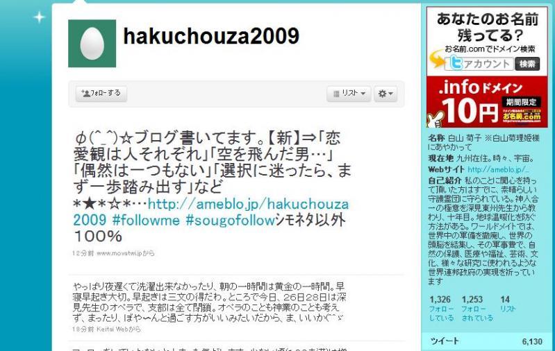 20100924 白山菊子 支部はすべて閉鎖