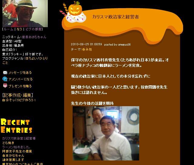 20100924  西村真悟 ナブッコ前ラーメン完食