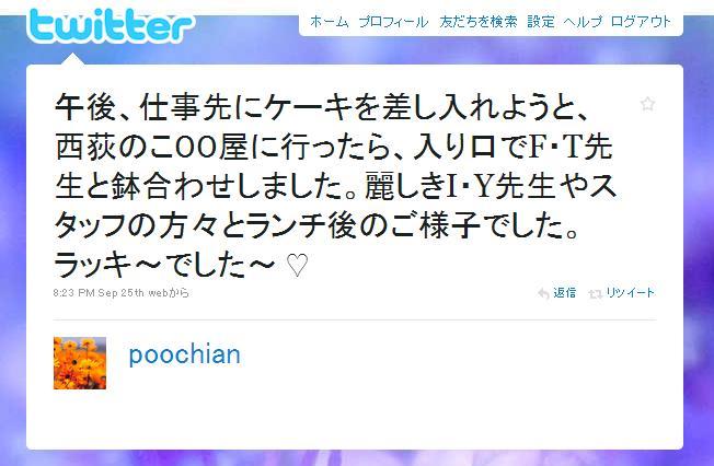 20100925 poochian こけし屋にて目撃1