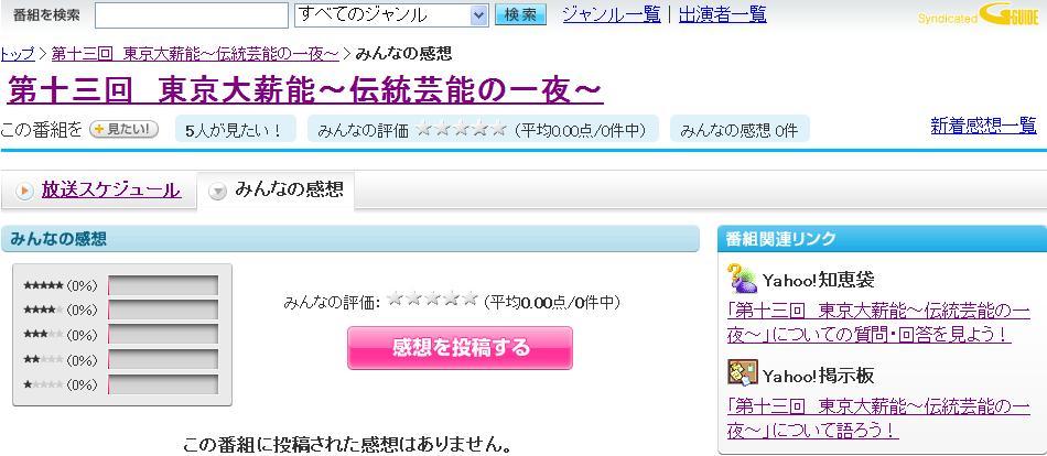 20100925 番組ガイド MX東京大薪能