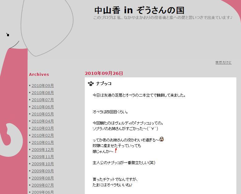 20100926  ナブッコ2日目 貰ったチケット