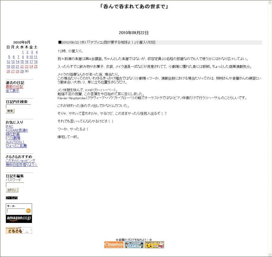 http://www2.diary.ne.jp/logdisp.cgi?user=173620log=20100922