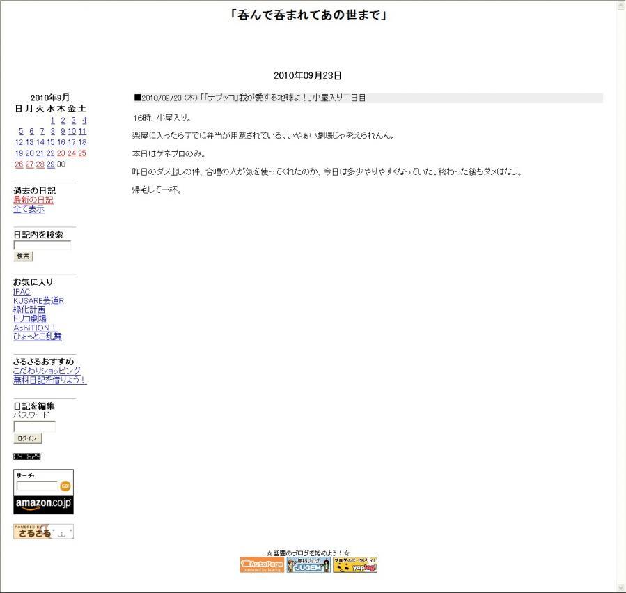 http://www2.diary.ne.jp/logdisp.cgi?user=173620log=20100923