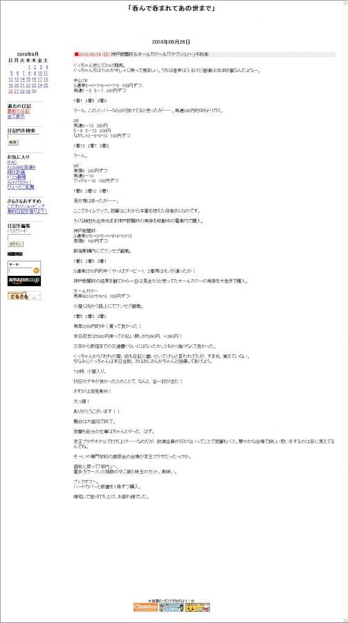 http://www2.diary.ne.jp/logdisp.cgi?user=173620log=20100926