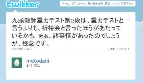 20101012  九頭龍師霊力テスト