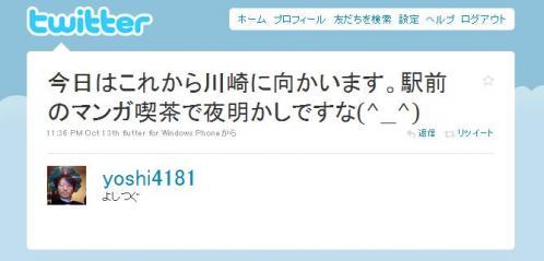 20101013  菱研川崎大師参拝前夜
