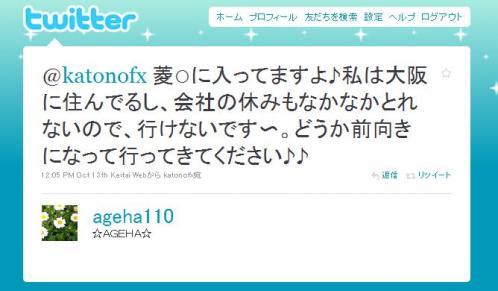20101013 菱研消極的に檄