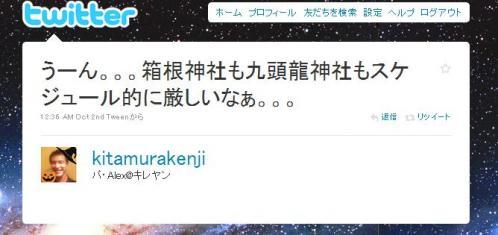 20101002  kitamurakenji  箱根参加難しい