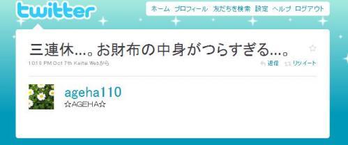 20101007 ageha  金欠の三連休