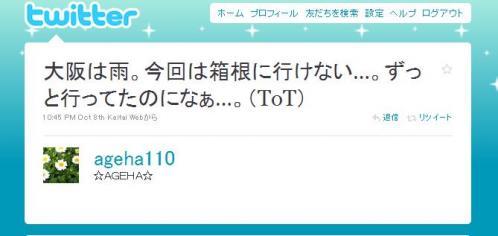 20101008 ageha 箱根不参加