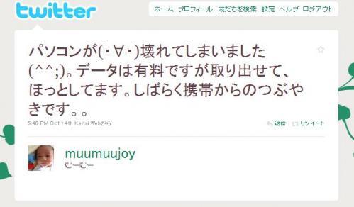 20101014  むーむー 家電1