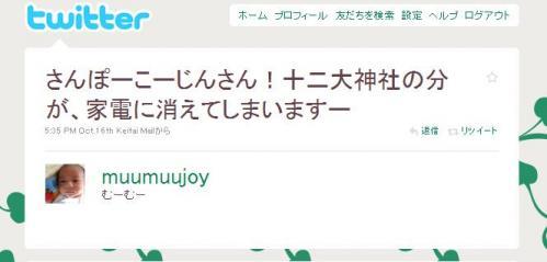 20101016 むーむー 家電3