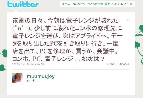 20101016 むーむー 家電2