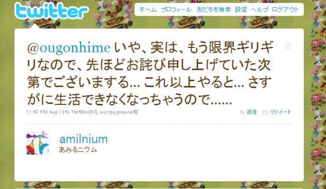 20100818 amilnium  限界 生活が出来ない