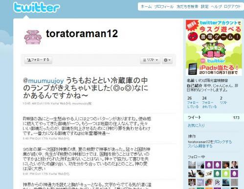 20101018 toratoraman12 削除前