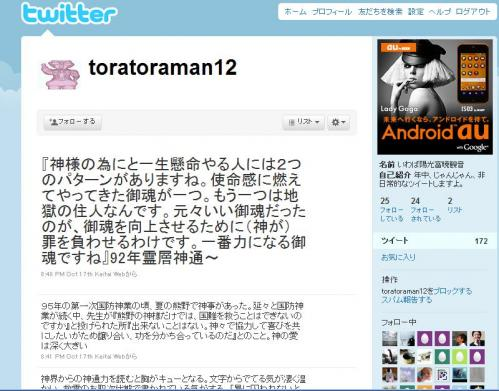 20101018 toratoraman12 削除後