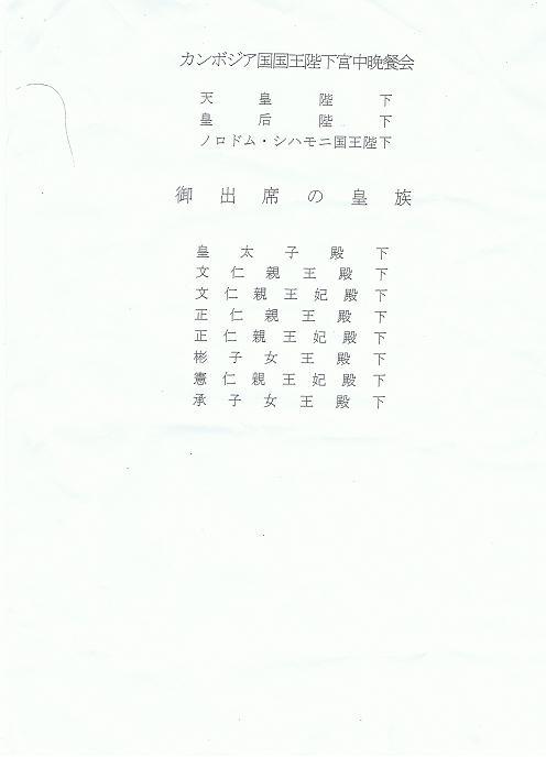 20100517  宮中晩餐会1