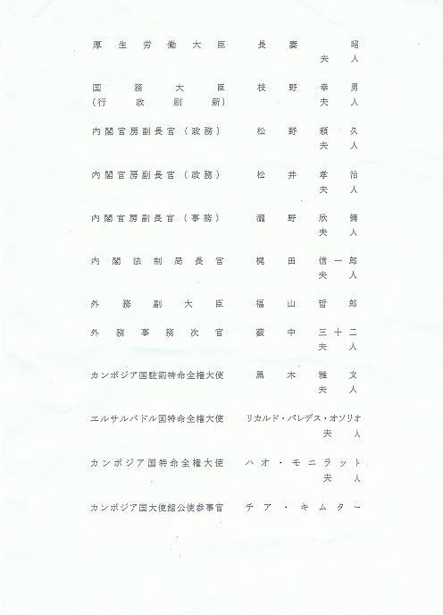 20100517  宮中晩餐会3