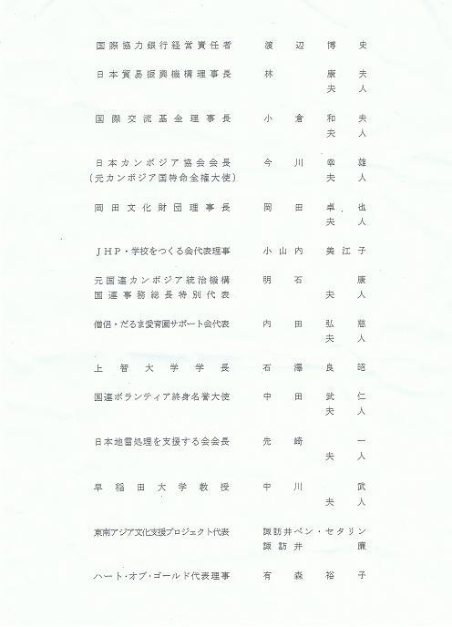 20100517  宮中晩餐会5JPG