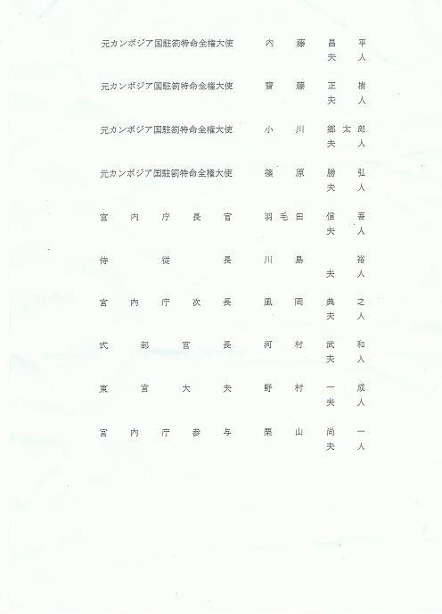 20100517  宮中晩餐会6JPG
