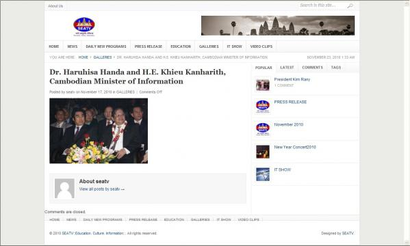 SEATV::Education. Culture. Information:: ≫ Dr. Haruhisa Handa and H.E. Khieu Kanharith, Cambodian Minister of Information