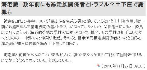 20101127 海老蔵 土下座