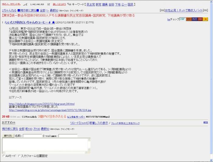 http://raicho.2ch.net/test/read.cgi/newsplus/1291808231/1