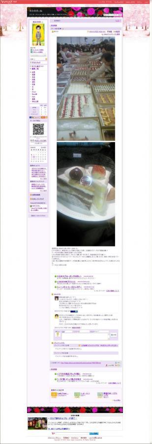 20101203-07 ケーキの花畑