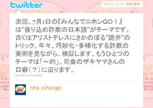 nhk_nihongo.jpg