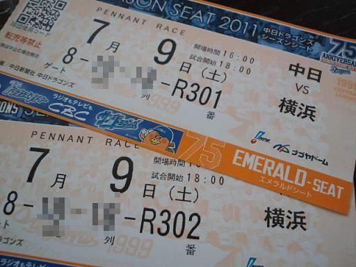 観戦チケット