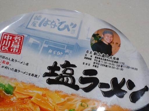 はなびカップ麺