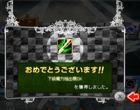SnapCrab_NoName_2013-1-24_14-4-47_No-00.jpg