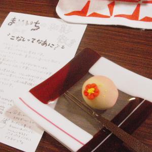 20130114_和菓子