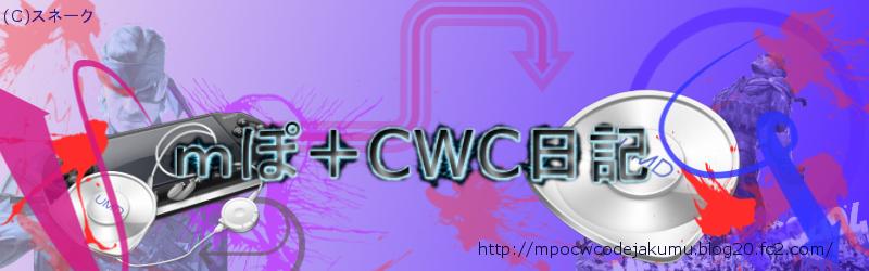 mぽ+CWC日記