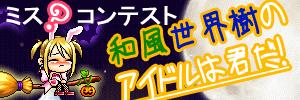 和風&世界樹コラボイベント【ミス?コンテスト 和風世界樹のアイドルは君だ!】