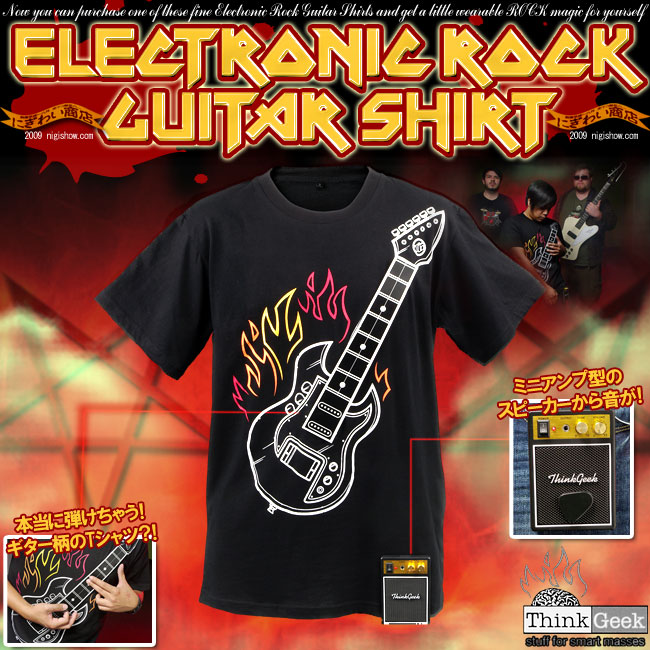 guitarshirt-24.jpg