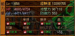 Angel656Status.jpg