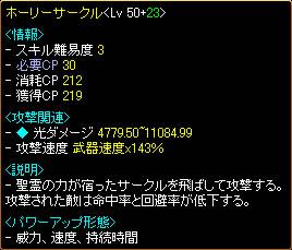 Angel663HolyCircle.jpg