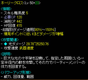 Angel663HolyCross.jpg