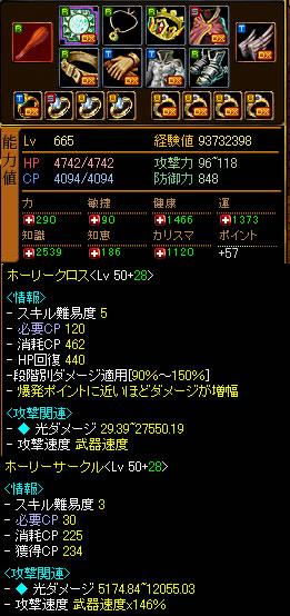 Angel665Ver490T.jpg