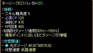 Angel671HolyCressEle.jpg