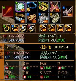 Angel677ItemsStatus.jpg