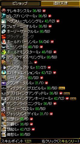 Angel677Skill.jpg